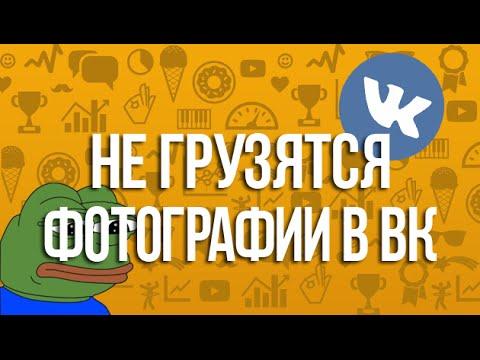 Что делать если ВКонтакте не грузятся фотографии