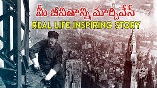 మీ జీవితాన్ని మార్చేసే కథ || Real Life Inspiring Story-2018 || Volga Devotional