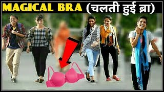 चलती हुई ब्रा (Bra) On Road(magical bra) 3 JOKERS !! comment trolling prank !! PRANKS IN INDIA
