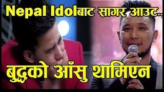 नेपाल आइडलबाट सागर आउट - बुद्धको आँसु थामिएन -   Nepal Idol Sagar Ale Magar out
