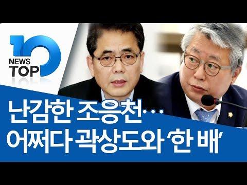 난감한 조응천…어쩌다 곽상도와 '한 배'