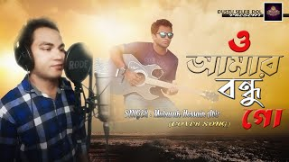 Bangla Cover Song | O amar Bondhu go By Mubarak Hossain Abir | Dustu Seler Dol