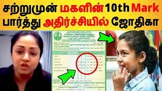 சற்றுமுன் மகளின் 10th Mark பார்த்து அதிர்ச்சியில் ஜோதிகா! | Jyothika | Suriya | Diya | Tamil News