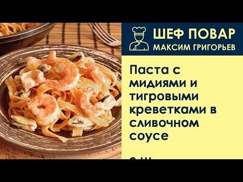 Паста с мидиями и тигровыми креветками в сливочном соусе . Рецепт от шеф повара Максима Григорьева