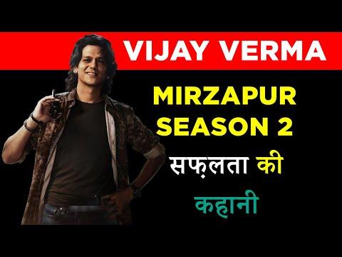 Vijay Varma (Mirzapur Season 2) Luxury Lifestyle, Biography, Unknown Facts, Family, Age & More