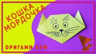 Кошка оригами,как сделать маску кошки из бумаги .