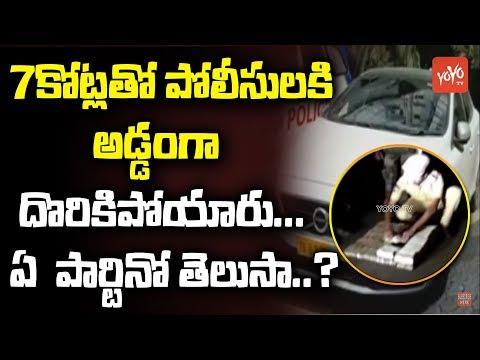 Telangana Police caught Huge Money at Public Garden in Hyderabad | Elections Code | YOYO TV Channel