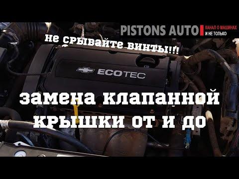 Chevrolet Cruze Z18XER. Замена клапанной крышки. Ремонт авто своими руками.