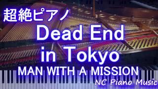 【超絶ピアノ】「Dead End in Tokyo」 MAN WITH A MISSION 【フル full】