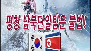 신의한수 생방송 1월 14일 / 평창올림픽 남북단일팀은 불법!