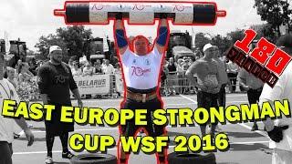EAST EUROPE STRONGMAN CUP WSF 2016, Minsk, BELARUS(28 мая 2016 года в Минске состоялся международный командный турнир «Кубок Восточной Европы WSF», приуроченный..., 2016-06-07T19:21:02.000Z)