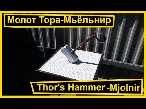 Молот Тора-Мьёльнир как сделать | Thors Hammer-Mjolnir DIY | VENKO wood