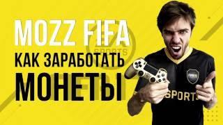FIFA 17 Ultimate Team - гайд по заработку