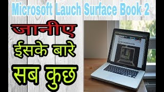 Microsoft Surface book 2 LAUNCH IN INDIA full specification in (hindi/ urdu)# RG Advise