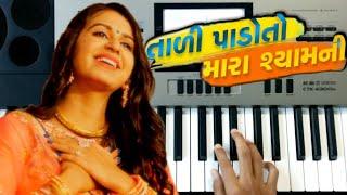 Tali Pado To Mara Shyam Ni (Ramni)| Kinjal Dave New Song | Jignesh Dada | તાળી પાડો તો મારા શ્યામ ની