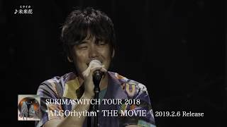 "スキマスイッチ / SUKIMASWITCH TOUR 2018 ""ALGOrhythm"" THE MOVIE ライブ映像"