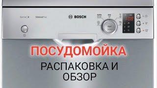 Посудомойка BOSCH SPS25FI03E распаковка, обзор
