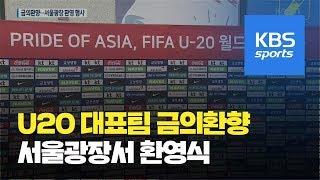 U20 대표팀 금의환향…서울광장서 환영식 / KBS뉴스(News)