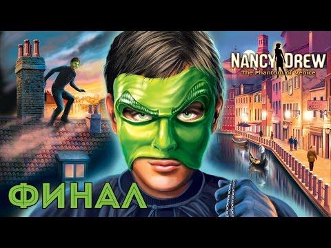 Нэнси Дрю Призрак в гостинице обзор, геймплей, дата