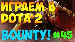 Играем в DOTA 2 #45 - Bounty - Бабки всем!