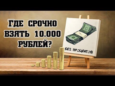 Где срочно взять до 10000 рублей - без процентов и переплат!!!