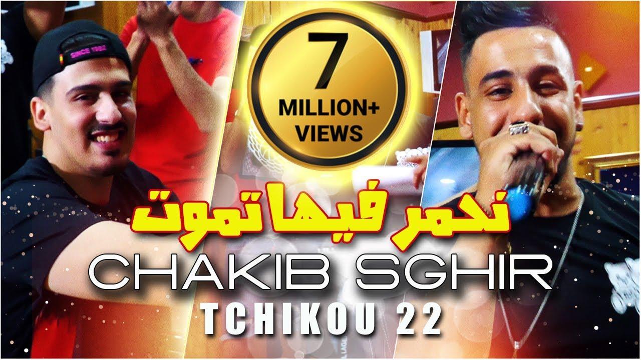 Chakib Sghir 2021 Nhamar Fiha Tmout نحمر فيها تموت © Avec Tchikou 22 | Clip Officiel 2021