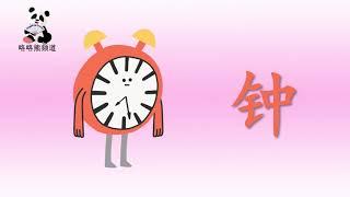 Lily 中文小天地第四十三期节目, Lily's Chinese Wonderland