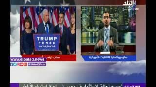 أحمد مجدي :أنصار «كلينتون» أصيبوا بخيبة الأمل بعد فوز «ترامب».. فيديو