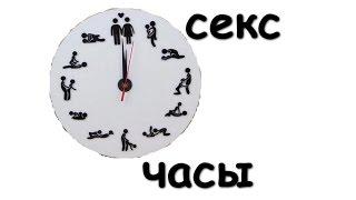 Смешные картинки: Секс часы #9