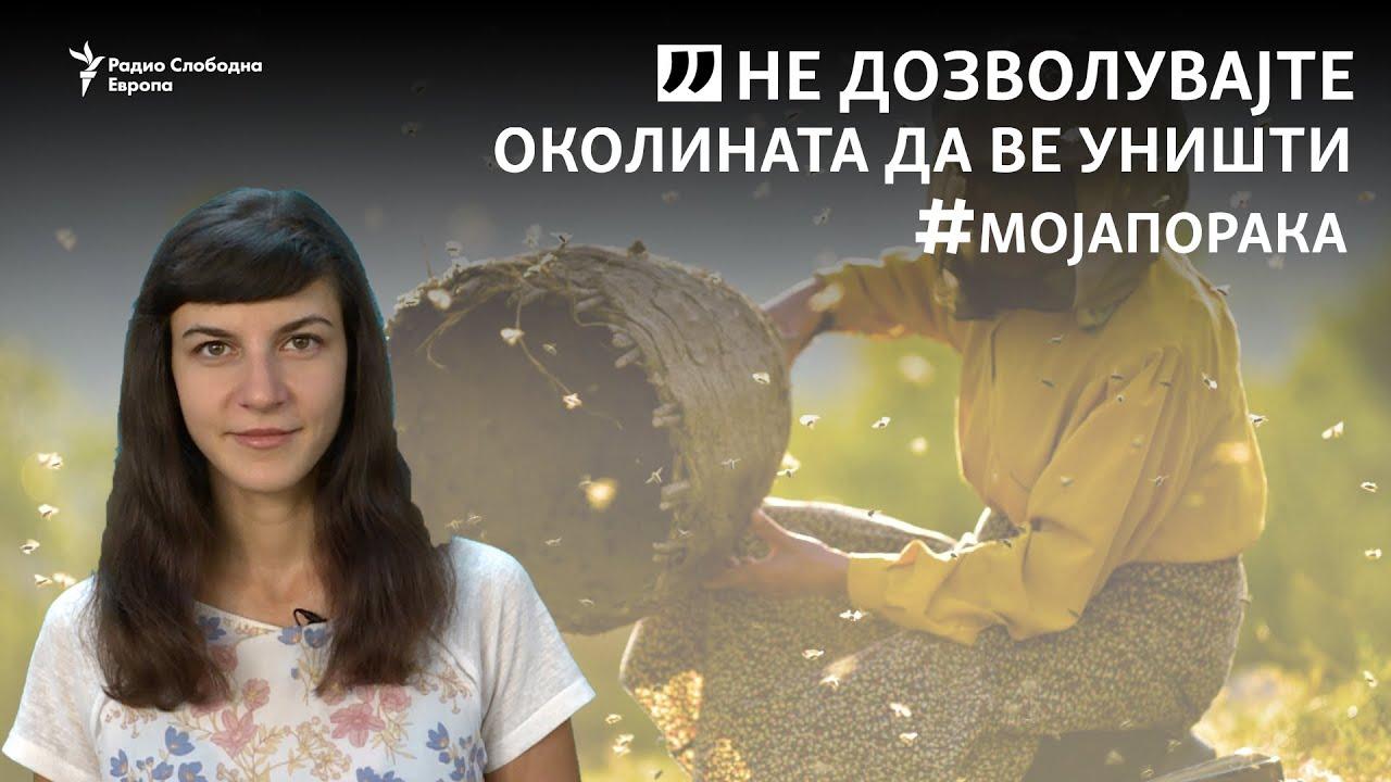 """""""Медена земја"""" е животна школа за Котевска"""