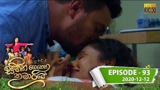 Sihina Genena Kumariye | Episode 93 | 2020-12-12 Thumbnail