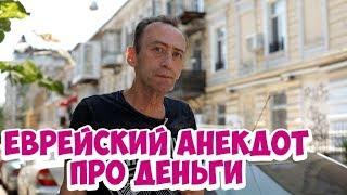 Еврейские анекдоты из Одессы! Анекдот про деньги!