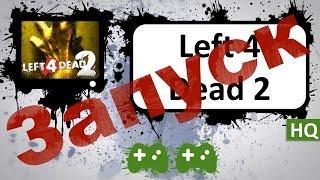 Left 4 Dead 2 - Запуск HQ (Video v1.6.0.5.2.4) -