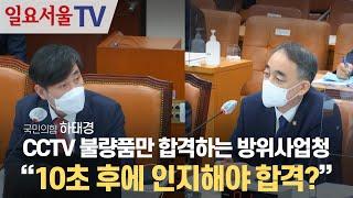 CCTV 불량품만 합격하는 방위사업청! 하태경 &quo…