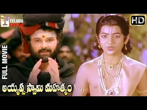ayyappa-swamy-mahatyam-telugu-full-movie-|-sarath-babu-|-silk-smitha-|-kv-mahadevan-|-telugu-cinema