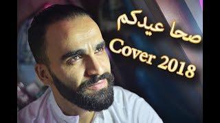 hamda dahouni men zinou nhar el youm cover aek kali new 2018 من زينو نهار اليوم