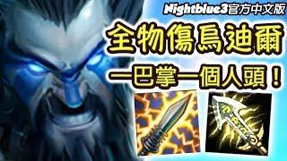 「Nightblue3中文」全暴擊刺客流烏迪爾!一巴掌呼死好運姐 對Trick2G的劣質模仿?!永遠沒五殺運氣QQ (中文字幕)