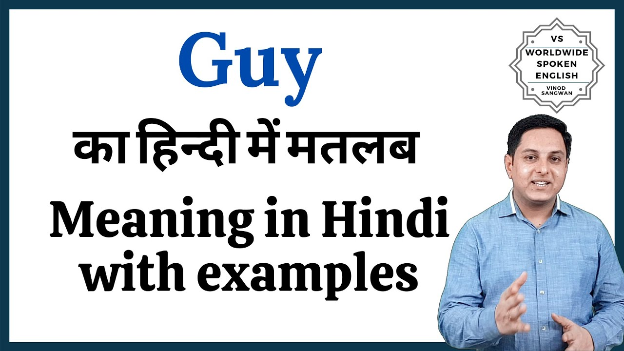 Guy meaning in Hindi   Guy का हिंदी में अर्थ   explained Guy in Hindi