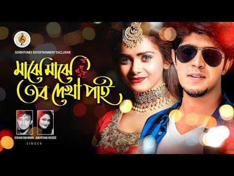 New Bangla Song 2018 I Majhe Majhe Tobo Dekha Pai I Tanjin Tisha I Tawsif