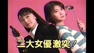 田中美佐子さん~懐かしの「ママチャリ刑事」ハイライト 田中美佐子 検索動画 13