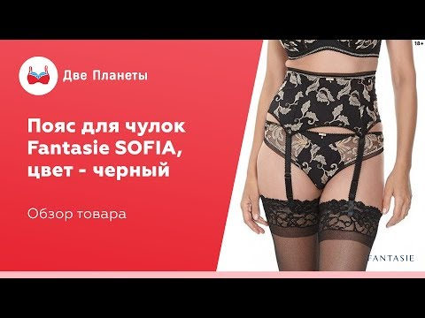 Пояс для чулок Sofia