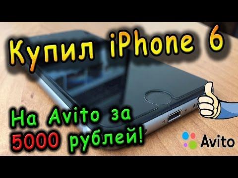 Покупка IPhone 6 64gb б/у ОРИГИНАЛ за 5000 рублей на AVITO / Рабочий!??