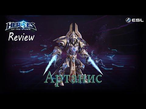 видео: heroes of the storm: Обзор-гайд (190 выпуск) - Артанис