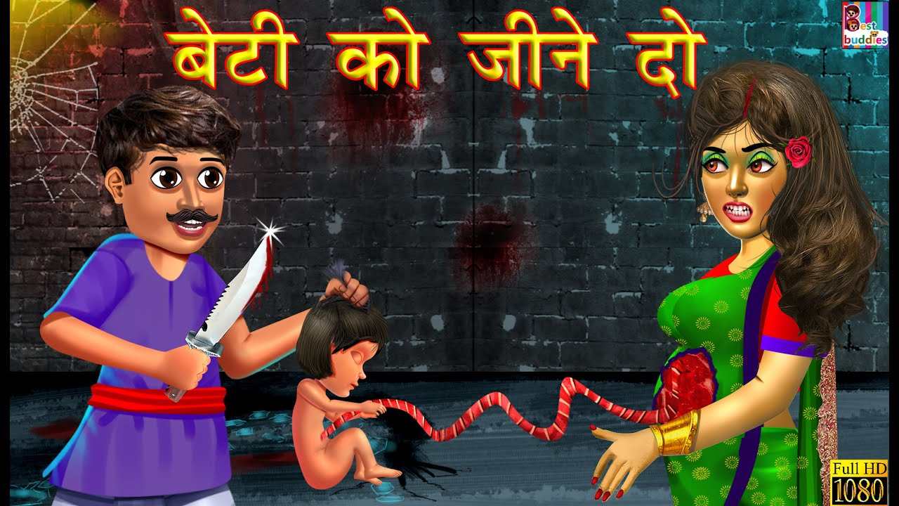 बेटी को जीने दो: Horror Stories | Moral Stories in Hindi | Horror Kahaniya | Story | Save Girl Child