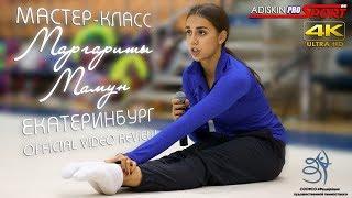 Мастер класс Маргариты Мамун. Екатеринбург. OFFICIAL VIDEO REVIEW (4K)