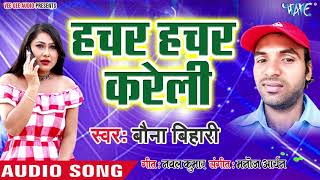 भोजपुरी का नया सबसे हिट गाना 2019 - Hachar Hachar Kareli - Bauna Bihari - Bhojpuri Hit Song 2019