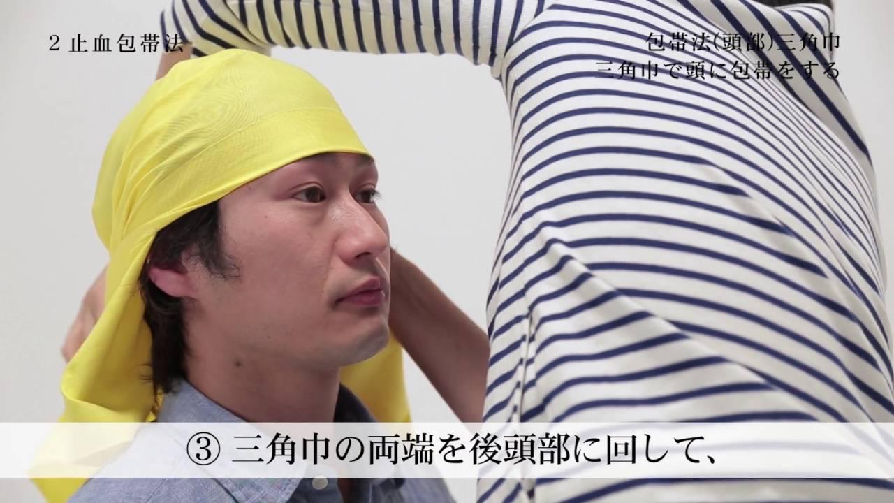 【災害医療:応急手当動画集】2-2 包帯法 頭部 三角巾