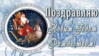 🎄🎅🏼Поздравляю с Новым Годом и Рождеством!🎄🎅🏼4К Анимационная открытка