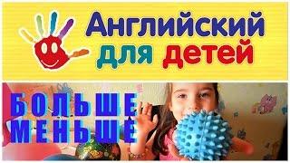 Английский для Детей - Больше Меньше