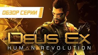 """Обзор серии """"Deus Ex"""". Часть 3 """"Human Revolution"""""""